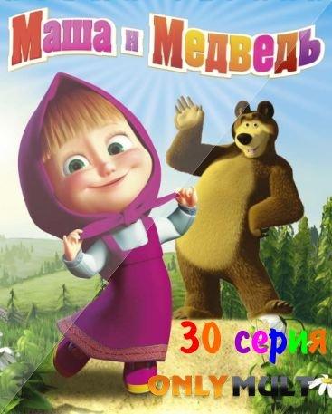 Poster Маша и Медведь 30 серия