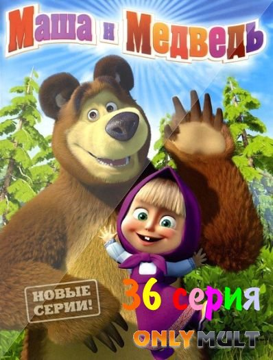 Poster ���� � ������� [36 �����]