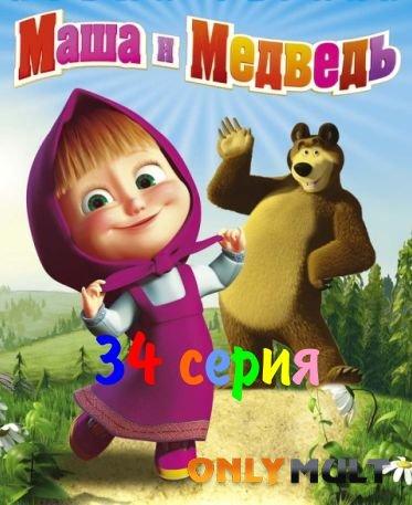 Poster Маша и Медведь (34 серия)