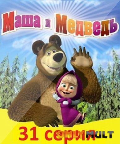 маша им медведь все серии: