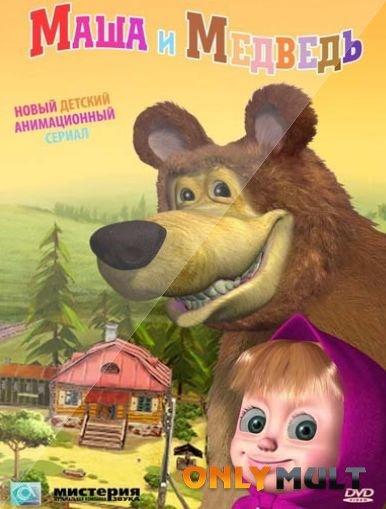 Poster Маша и Медведь 32 серия