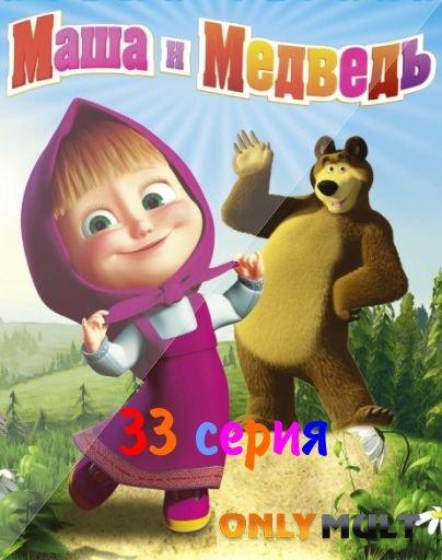Poster Маша и Медведь [33 серия]