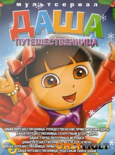 Poster Даша Путешественница
