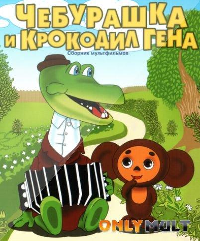 Poster Чебурашка и крокодил Гена