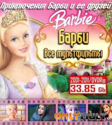 Poster Барби [все мультфильмы]