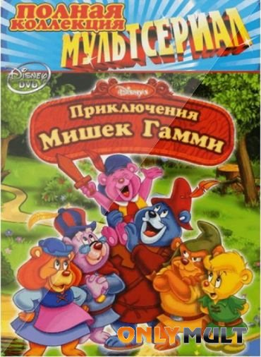 Poster Мишки Гамми (все серии)