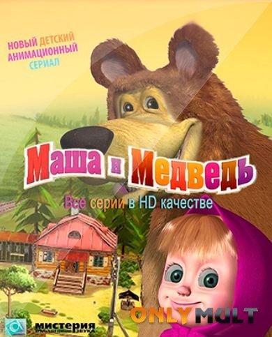 Poster Маша и Медведь 26 серия