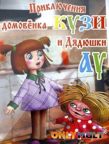 Poster Домовенок Кузя