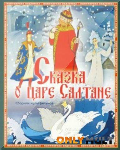 Poster Сказка о царе Салтане
