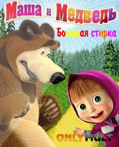 Poster Маша и Медведь: большая стирка