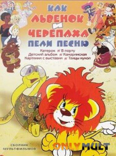 Poster Львенок и Черепаха