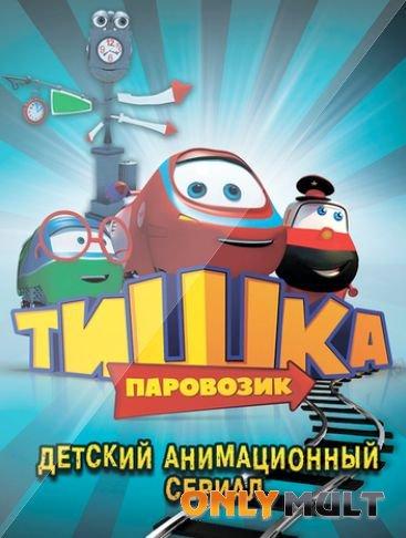 Poster Паровозик Тишка