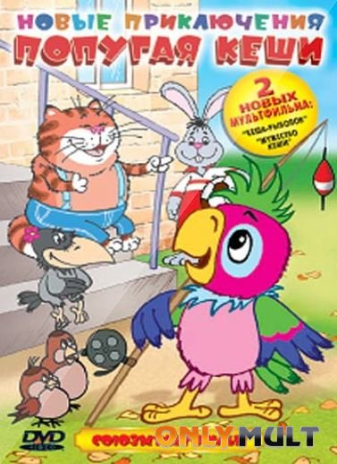 Poster Попугай Кеша