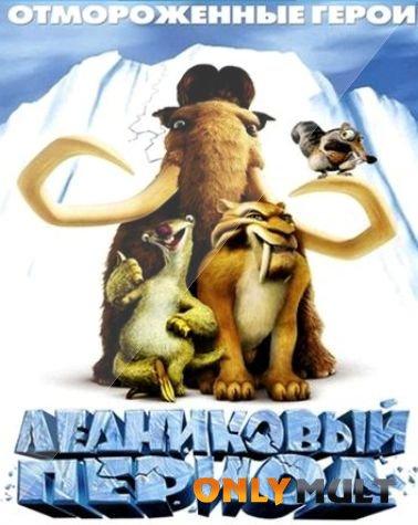 Poster Ледниковый период 1 [в хорошем качестве]
