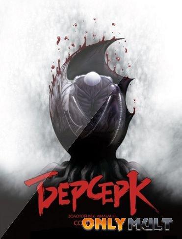 Poster Берсерк: Золотой век Фильм 3