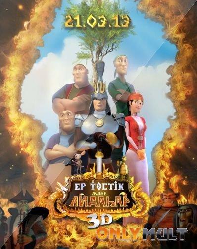 Poster Ер-Тостик и Айдахар