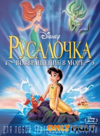 Poster Русалочка 2