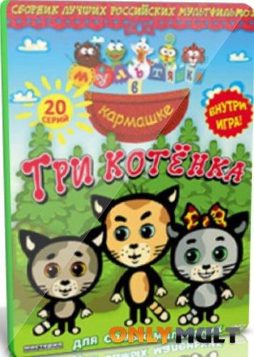 Poster Три котенка