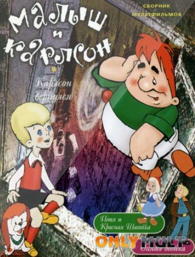 смотреть онлайн красная шапочка мультфильм советский