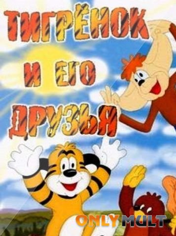 Poster Тигренок и его друзья