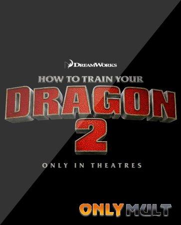 Как приручить дракона скачать торрент
