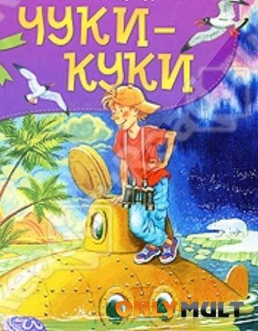 Poster Чуки-Куки
