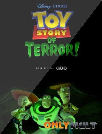 Poster Игрушечная история террора