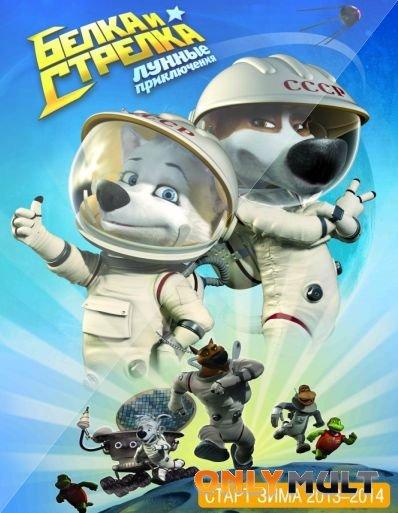 Poster Белка и Стрелка: Лунные приключения (2014)