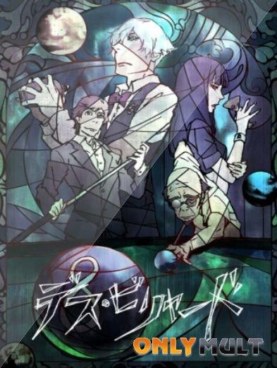 Poster Смертельный бильярд