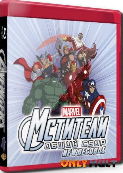 Poster Мстители: Общий Сбор