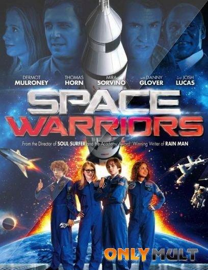Poster Космические воины