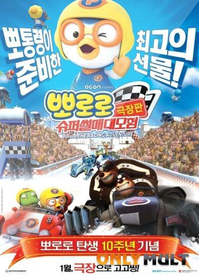Poster Пингвиненок Пороро: Большие гонки