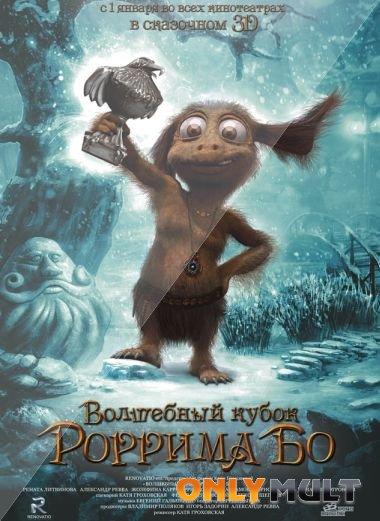 Poster Волшебный кубок Роррима Бо