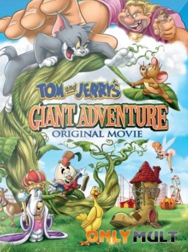 Poster Том и Джерри и Гигантское приключение
