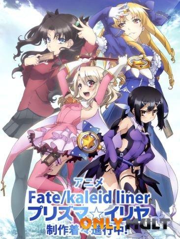 Poster Судьба: Девочка-волшебница Илия