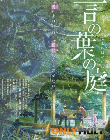 Poster Сад изящных слов