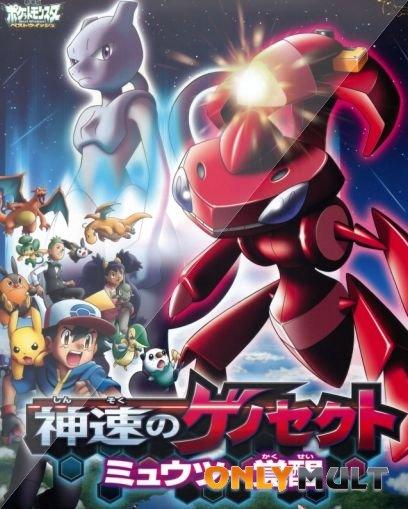 Poster Покемон 16