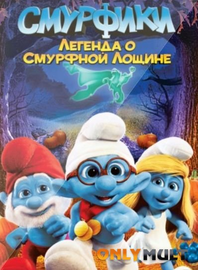 Poster Смурфики: Легенда о Смурфной лощине