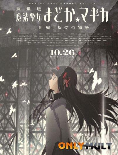 Poster Волшебница Мадока Магика 3