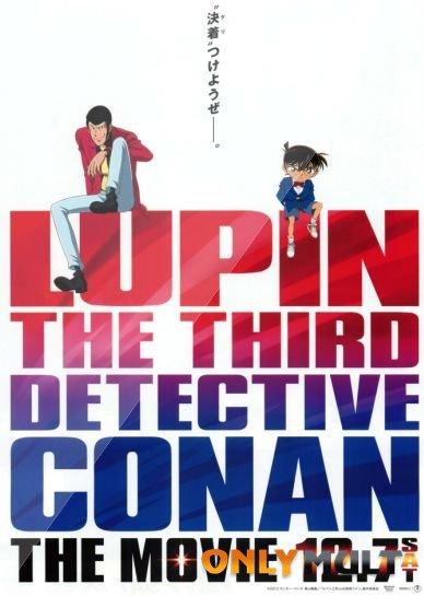 Poster Люпен III против детектива Конана