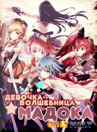 Poster Девочка-волшебница Мадока (фильм 1, 2, 3)