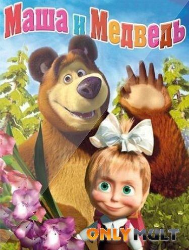 Poster Маша и медведь (37 серия)