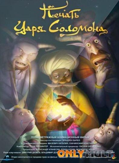 Poster Печать царя Соломона