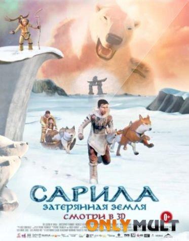 Poster Сарила: Затерянная земля