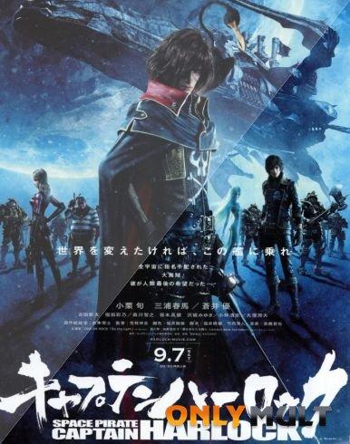 Poster Космический пират капитан Харлок (2013)