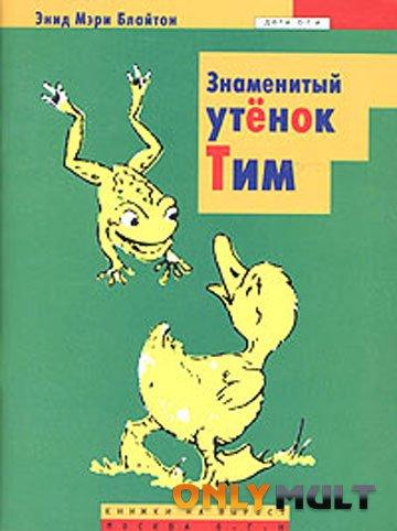 Poster Утенок Тим