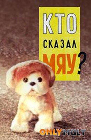 Poster Кто сказал мяу