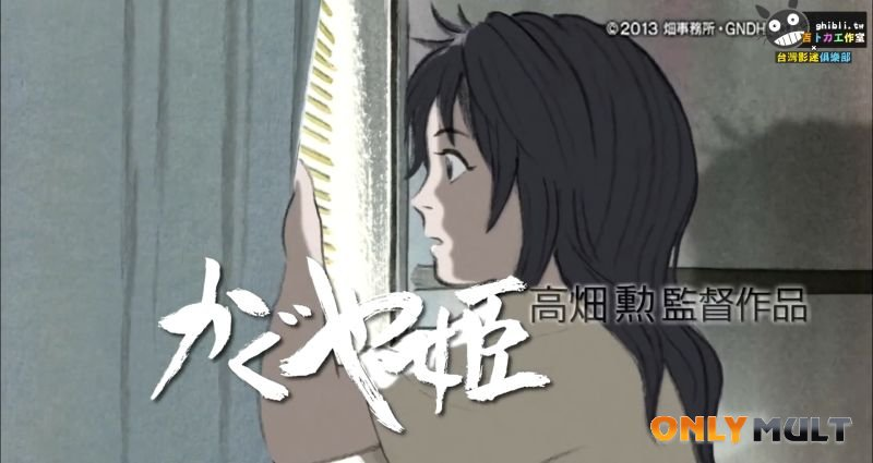 Второй скриншот Сказание о принцессе Кагуя