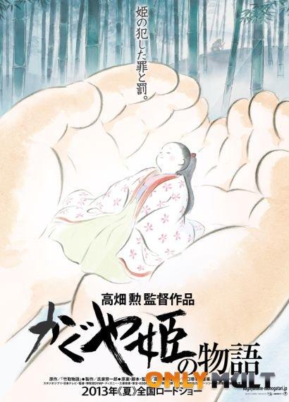 Poster Сказание о принцессе Кагуя