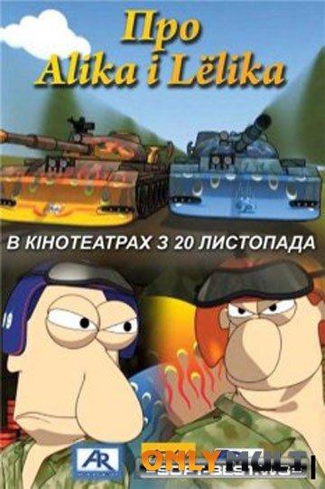 Poster Про Алика и Лёлика